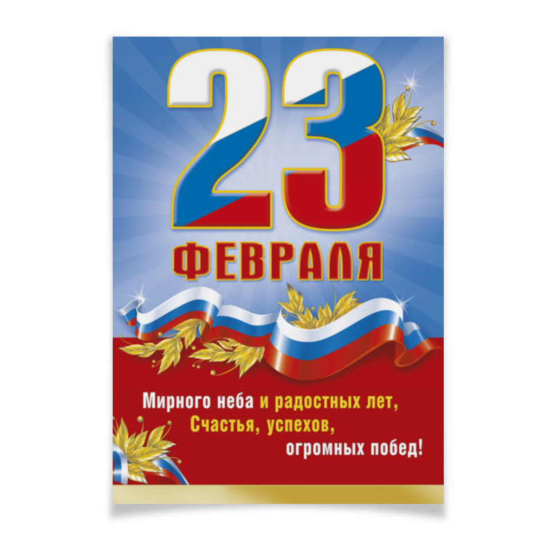 Плакат A3(29.7x42) Printio Поздравление с 23 февраля