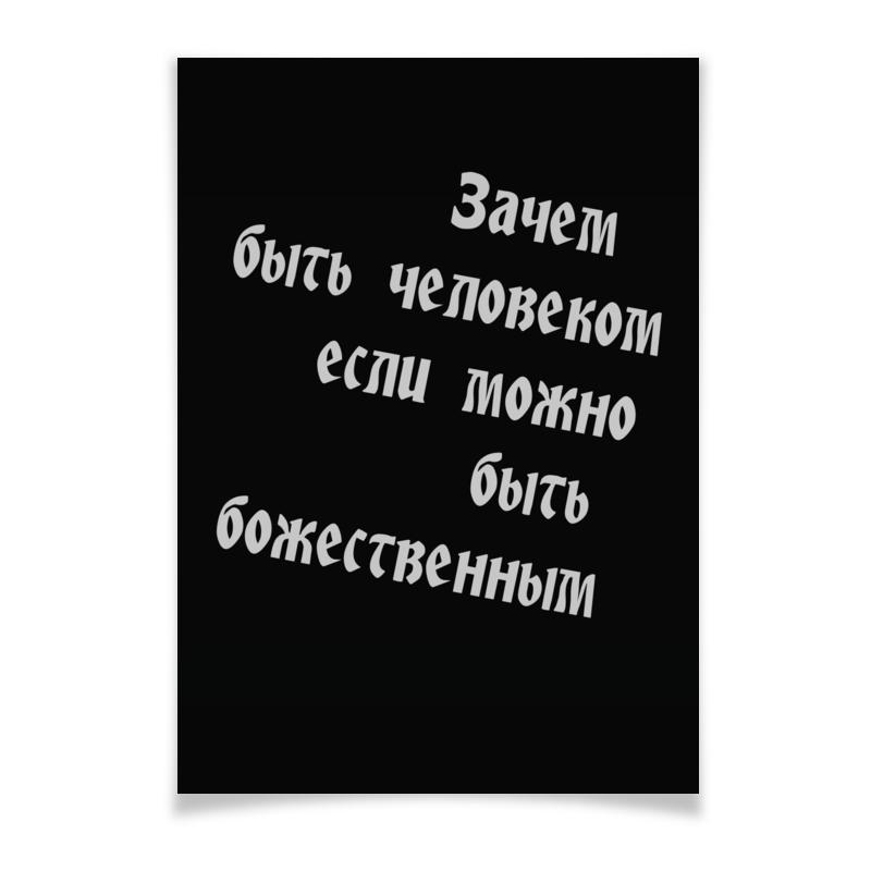 Плакат A3(29.7x42) Printio Зачем быть человеком, если можно быть божественным