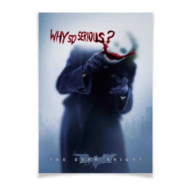 Плакат A3(29.7x42) Printio Тёмный рыцарь / джокер / why so serious? сумка printio тёмный рыцарь возрождение легенды