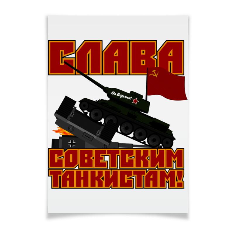 все цены на Плакат A3(29.7x42) Printio Слава советским танкистам! онлайн