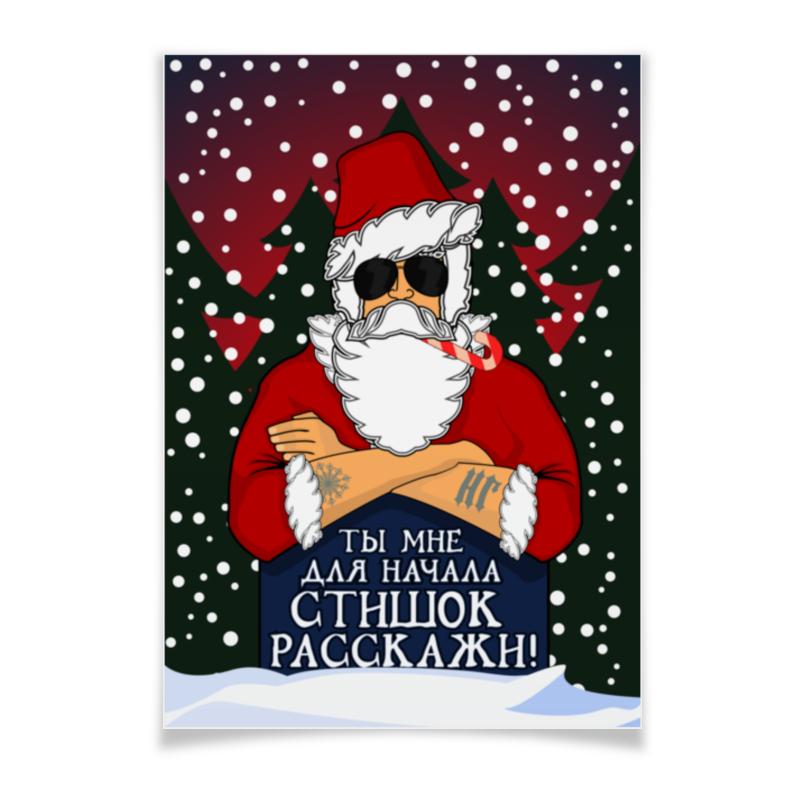 Плакат A3(29.7x42) Printio Суровый дед мороз молочные смеси беллакт сухая молочная смесь 12 плюс 400 г