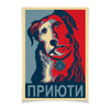 "Плакат A3(29.7x42) ""«Приюти собачку!»"" - пародия, собаки, плакат, osecp, printy s sobakami"