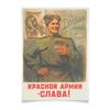 """Плакат A3(29.7x42) """"""""Красной Армии - слава!"""" (Л.Голованов, 1946)"""" - 23 февраля, дедушка, день защитника отечества, 9 мая, день победы"""