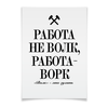 "Плакат A3(29.7x42) ""Работа не волк by K.Karavaev"" - работа, волк, гулять, kkaravaev, ворк"