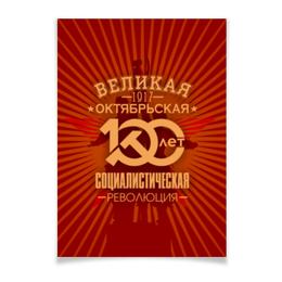 """Плакат A3(29.7x42) """"Октябрьская революция"""" - ссср, революция, коммунист, серп и молот, 100 лет революции"""