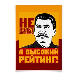 """Плакат A3(29.7x42) """"Высокий рейтинг"""" - ссср, россия, коммунист, сталин, вождь народов"""