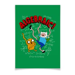 "Плакат A3(29.7x42) ""Алгебраично! Время приключений"" - прикольные, adventure time, время приключений, finn and jake, финн и джейк"