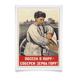 """Плакат A3(29.7x42) """"ПОСЕЕМ В ПОРУ-СОБЕРЕМ ЗЕРНА В ПОРУ!"""" - ссср, плакат"""