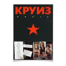 "Плакат A3(29.7x42) ""Круиз"" - советская -русская метал группа"