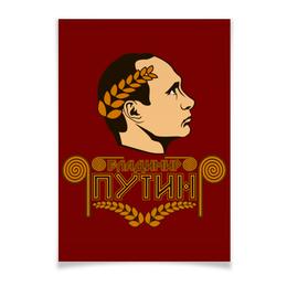 "Плакат A3(29.7x42) ""Путин (Цезарь)"" - россия, russia, президент, putin, империя"