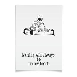 """Плакат A3(29.7x42) """"Картинг всегда будет в моём сердце"""" - гонки, racing, картинг, машины, karting"""