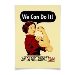 """Плакат 42x29.7(A3) """"Звёздные войны. We Can Do It!"""" - арт, star wars, звездные войны, принцесса лея, we can do it"""
