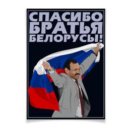 "Плакат A3(29.7x42) ""Спасибо братья белорусы!"" - россия, беларусь, флаг россии, паралимпиада в рио, на паралимпиаде"