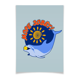 "Плакат A3(29.7x42) ""Море зовёт!"" - summer, лето, отпуск, солнце, дельфин"