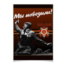 """Плакат A3(29.7x42) """"Мы победили!"""" - победа, 9 мая, день победы, георгиевская ленточка, орден"""