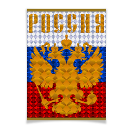 "Плакат A3(29.7x42) ""Герб России"" - патриот, россия, russia, флаг, триколор"