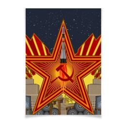"""Плакат A3(29.7x42) """"Советский союз"""" - ссср, космос, россия, ракета, рабочий и колхозница"""