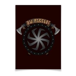 """Плакат A3(29.7x42) """"Мы русские"""" - россия, русь, коловрат, топор, щит"""