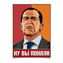 """Плакат A3(29.7x42) """"Ну вы поняли"""" - лавров, россия, дебилы, мем, мид"""