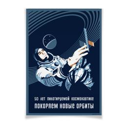 """Плакат A3(29.7x42) """"Новые орибиты"""" - космос, космонавт, роскосмос, космонавтика"""