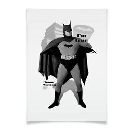 """Плакат A3(29.7x42) """"Настоящий Batman"""" - batman, бетмен, тру бетмен, льюис уилсон"""