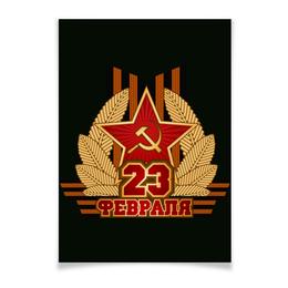 """Плакат A3(29.7x42) """"23 Февраля"""" - ссср, россия, парню, день защитника отечества, кокарда"""