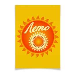 "Плакат A3(29.7x42) ""Солнце"" - лето, summer, солнышко, sun, жара"
