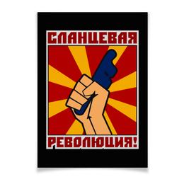 "Плакат A3(29.7x42) ""Сланцевая революция!"" - кулак, протест, нефть, тапки, сланцы"