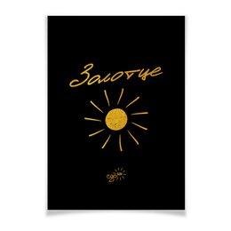 """Плакат A3(29.7x42) """"Золотце - Ego Sun"""" - золото, солнце, леттеринг, эго, престиж"""