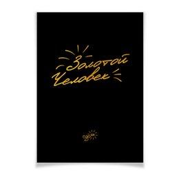 """Плакат A3(29.7x42) """"Золотой Человек - Ego Sun"""" - золото, солнце, леттеринг, эго, престиж"""