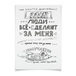 """Плакат A3(29.7x42) """"Люди все делают за меня"""" - цитаты, мотивация, успех, бизнесцитаты, лучшаяжизнь"""