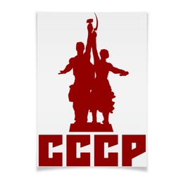 "Плакат A3(29.7x42) ""Советский союз"" - ссср, патриот, россия, серп и молот, рабочий и колхозница"