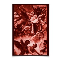 "Плакат A3(29.7x42) ""«Страшный Суд» c Лермонтовым"" - картина, ад, сатана, лермонтов, страшный суд"