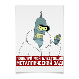 "Плакат A3(29.7x42) ""Bender"" - futurama, футурама, бендер, поцелуй, блестящий металлический зад"