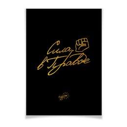 "Плакат A3(29.7x42) ""Сила в Правде - Ego Sun"" - золото, солнце, леттеринг, эго, престиж"