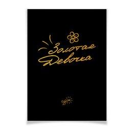 "Плакат A3(29.7x42) ""Золотая Девочка - Ego Sun"" - золото, солнце, леттеринг, эго, престиж"