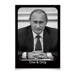 "Плакат A3(29.7x42) ""Putin One & Only"" - putin, mrpresident"