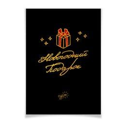 "Плакат A3(29.7x42) ""Новогодний Подарок - Ego Sun"" - золото, солнце, леттеринг, эго, престиж"