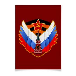 """Плакат A3(29.7x42) """"Родина"""" - ссср, россия, серп и молот, кремль, триколор"""