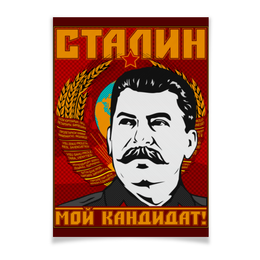 """Плакат A3(29.7x42) """"Мой кандидат"""" - коммунизм, выборы, сталин, герб ссср, вождь народов"""