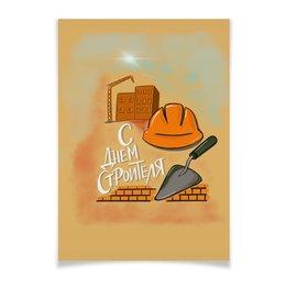 """Плакат A3(29.7x42) """"С Днем строителя. Поздравление"""" - строитель, профессия, день строителя, праздники и события, профессиональный праздник"""
