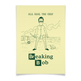 "Плакат A3(29.7x42) ""Breaking Bob"" - во все тяжкие, breaking bad, закусочная боба, bobs burgers, бургеры боба"