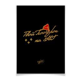"""Плакат A3(29.7x42) """"Твой Подарок на НГ - Ego Sun"""" - золото, солнце, леттеринг, эго, престиж"""