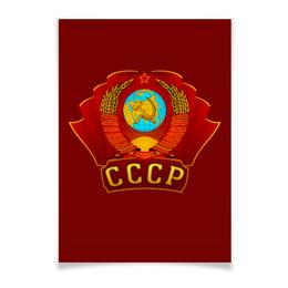 """Плакат A3(29.7x42) """"Герб СССР"""" - россия, флаг, кпсс, кпрф, серп и молот"""