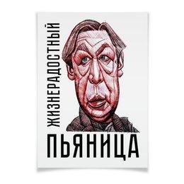 """Плакат A3(29.7x42) """"Жизнерадостный пьяница"""" - политика, алкоголик, пьяница, актёр, ефремов"""