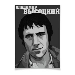 """Плакат A3(29.7x42) """"Владимир Высоцкий"""" - ссср, шансон, бард, авторская песня, своя колея"""