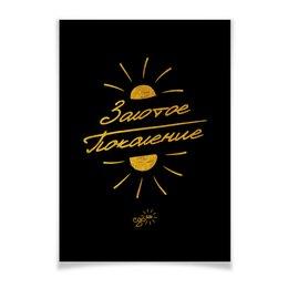 """Плакат A3(29.7x42) """"Золотое Поколение - Ego Sun"""" - золото, солнце, леттеринг, эго, престиж"""