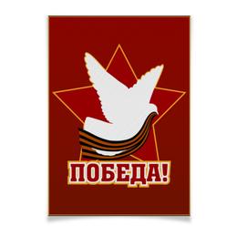 """Плакат A3(29.7x42) """"Победа"""" - звезда, 9 мая, день победы, георгиевская ленточка, голубь"""