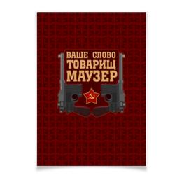 """Плакат A3(29.7x42) """"Товарищ Маузер"""" - пистолет, ссср, революция, серп и молот, большевик"""