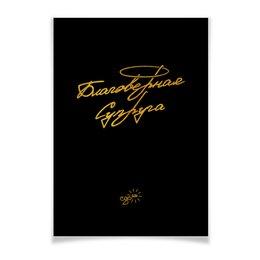 "Плакат A3(29.7x42) ""Благоверная Супруга - Ego Sun"" - золото, солнце, леттеринг, эго, престиж"